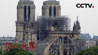 《华人世界》从事古堡设计工作20多年的李文成 为重建巴黎圣母院提供新思路 20190805 | CCTV中文国际