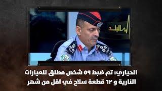 الحياري: تم ضبط 59 شخص مطلق للعيارات النارية  و 62 قطعة سلاح في اقل من شهر