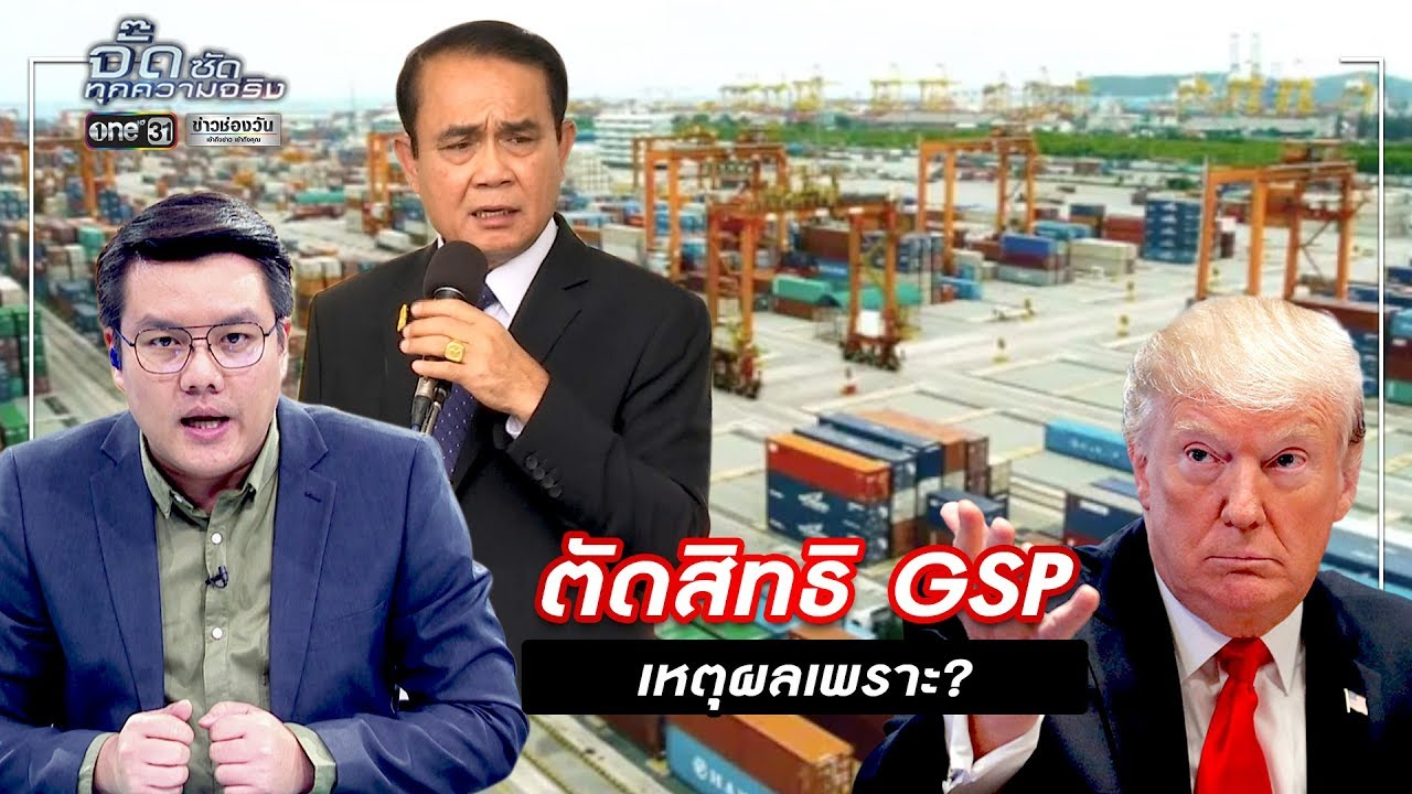 สหรัฐตัดสิทธิสินค้าไทย เกมการเมืองหรือเรื่องส่วนตัว ?   จั๊ด ซัดทุกความจริง   ข่าวช่องวัน   one31