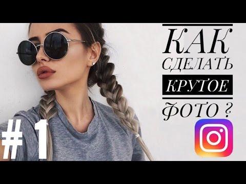 Как сделать крутое фото в Instagram? Как обработать фото ...
