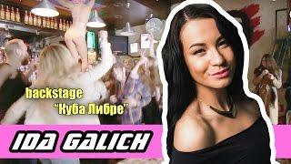 """Ида Галич / Backstage / """"Куба Либре"""""""