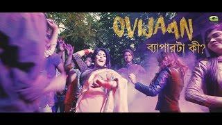 Bepar Ta Ki  | Ovijaan | (Official Music Video)