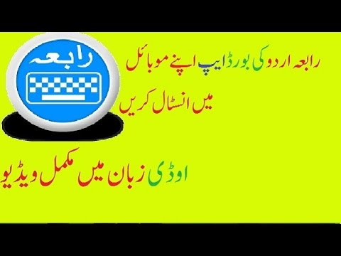 How To Install Urdu Keyboard In Android Mobile / Oadrajput Language
