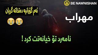 "Mehrab - Ghasam Bokhor "" Kurdish Subtitle "" ( New Track 2019 ) اهنگ توفانی دلشكستە و دلسوختە مهراب د"
