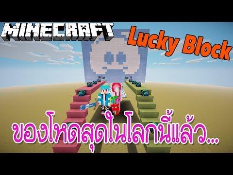 Minecraft Lucky Block Programs ของโหดสุดในโลกนี้แล้ว.. Ft.Uke