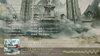 『ゼノブレイド2 黄金の国イーラ オリジナル・サウンドトラック』Cross Fade Movie
