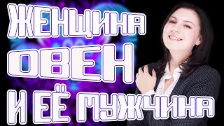 видео Совместимость женщины Овна и мужчины Овна