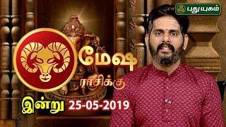 மேஷ ராசி நேயர்களே! இன்றுஉங்களுக்கு…| Aries | Rasi Palan | 25/05/2019