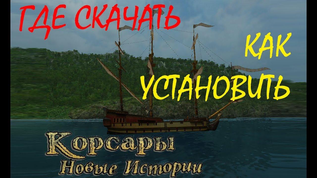 Скачать корсары: проклятые судьбой через торрент.