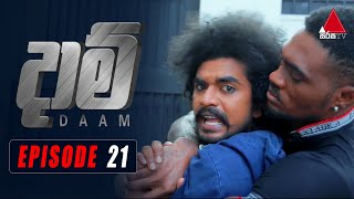 Daam (දාම්) | Episode 21 | 18th January 2021 | Sirasa TV Thumbnail