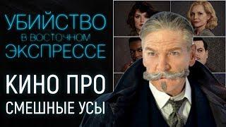 """""""Убийство в восточном экспрессе"""" (2017), обзор: Блокбастер из медленного детектива?"""