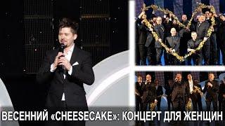 Весенний чизкейк, концерт для женщин к 8 марта в Витебске.(5 марта на сцене КЗ «Витебск» состоялся концерт, посвященный Международному женскому дню, 8 марта в Витебске..., 2016-03-06T12:58:53.000Z)