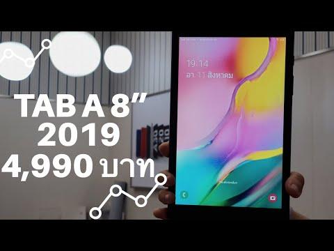 """Samsung Galaxy Tab A 8"""" (2019) Tablet คุ้มค่ากับราคา! 4,990 บาท"""
