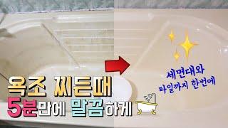 SUB) 욕조 찌든때 5분만에 완벽하게 제거하는법 | …