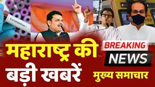 Mumbai News Live Today | Lockdown News Mumbai Maharashtra Live