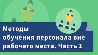 Методы обучения персонала вне рабочего места. Часть 1