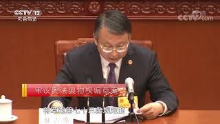 《一线》 20190426 立法监督 审议民法典两个分编| CCTV社会与法