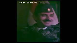 Унікальне відео! Дудаєв у 1995 році передбачив війну Росії проти України