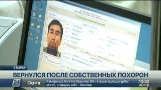 Житель Атырау вернулся домой через два месяца после собственных похорон