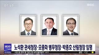 文 대통령, 관세·병무·산림청장 인사/대전MBC