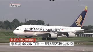 【冠状病毒19】所有新航和胜安乘客 飞机上将需戴口罩和保持安全距离