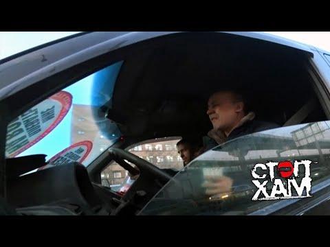"""СтопХам - Оперативный сотрудник,  выход с """"монтажкой"""" и сбежавшие полицейские"""