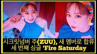 secret number 시크릿넘버 주(ZUU), 새 멤버로 합류세 번째 싱글 'Fire Saturday'