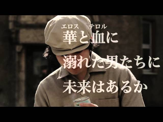 映画『シュトルム・ウント・ドランクッ』予告編