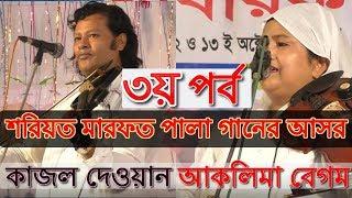 শরিয়ত মারফত ৩য় পর্ব || Shariot Marfot Pala Gaan Part 3 || Kajol Dewan and Aklima Sarkar