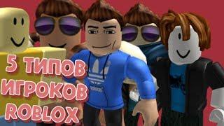 5 ТИПОВ ИГРОКОВ ROBLOX l Roblox Машинимы l