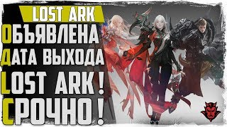 Lost Ark. СРОЧНО! Объявлена дата выхода в ОБТ! Уже в этом году!