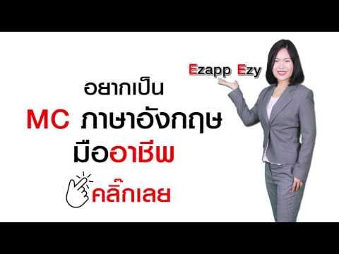 Advanced MC in English - คอร์ส การเป็นพิธีกรภาษาอังกฤษระดับแนวหน้า - teaser อ.ทีน่า