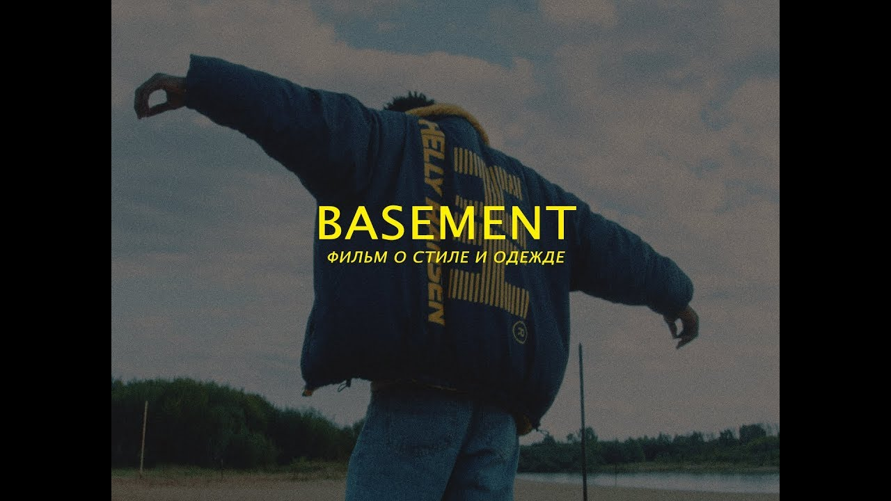 BASEMENT. Фильм о стиле и одежде