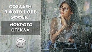 Эффект мокрого стекла в Photoshop CC ● Effect Glass