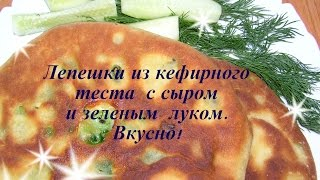 Лепешки  из кефирного  теста с сыром и зеленым луком  № 74  Простые рецепты,кулинария.