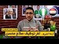 تحليل مباراة مصر ونيجيريا .. ازمة اجيرى المستمرة !! | فى الشبكة