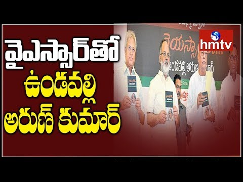 YSR Tho Undavalli Arun Kumar Book Launched | hmtv News