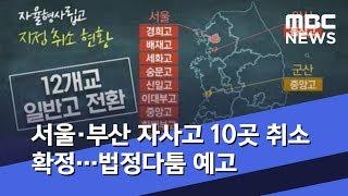 서울·부산 자사고 10곳 취소 확정…법정다툼 예고 20…