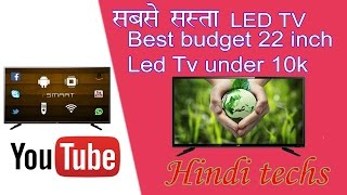 Best Budget 22 Inch Led Tv .. Sabse Sasta 22 Inch Ka Led Tv Maatar 8500 Rupee