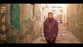 عيسى بن دردف || Issa Ben Dardaf-I.B.D FT El GeneraL || فيديو كليب || (جلوى) || JELWA