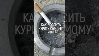 Как бросить курить самому Начало shorts