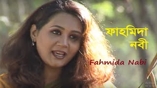 Ke jeno aj amar chokhe I কে যেনো আজ আমার চোখে I Fahmida Nabi I ফাহমিদা নবী