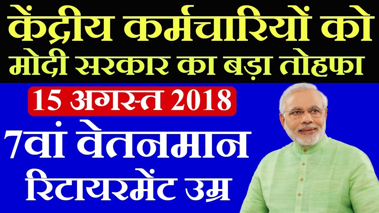 Central Government Employees Salary Increase & Retirement Age Raises News  2018 | 7th Pay Commission