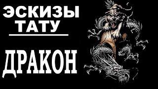 Эскизы тату дракон  Мужские и для девушек