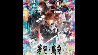 Garo:  Sokoku no Maryu movie review (intended)