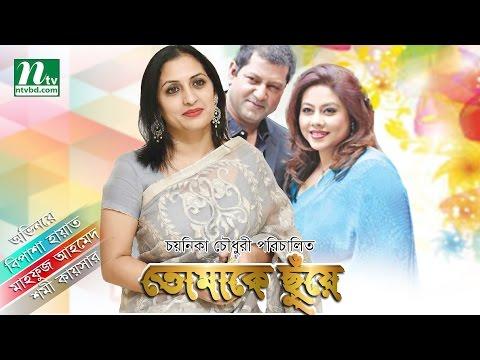 Popular Bangla Telefilm -Tomake Chuye  L Shomi | Bipasha & Mahfuz L Directe By Chayanika Chowdhury