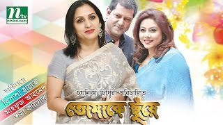 Bangla Telefilm Tomake Chuye (তোমাকে ছুঁয়ে) l Shomi, Bipasha & Mahfuz l Directe by Chayanika
