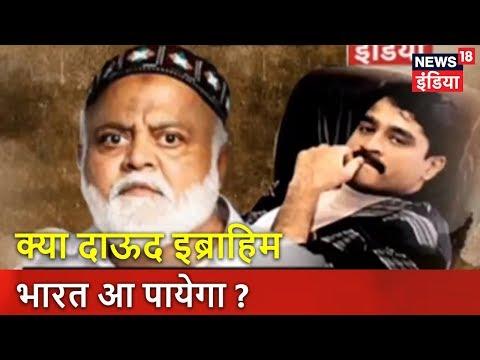 क्या दाऊद इब्राहिम भारत आ पायेगा?   टकला बोलेगा राज़ खोलेगा   News18 India