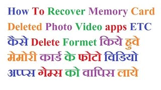 How To Recover Deleted Photos Video APK ETC On Android Mobile