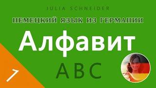 Урок №1: Алфавит  |  НЕМЕЦКИЙ ЯЗЫК ИЗ ГЕРМАНИИ(В этом видеоуроке вы ознакомитесь с немецким алфавитом, узнаете интересные факты, связанные с ним, а также..., 2016-07-25T20:13:43.000Z)
